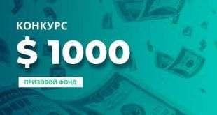 Конкурс от ПрофитГид: призовой фонд $1000