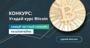 Самый честный конкурс на блокчейне: «Угадай курс Биткоина»