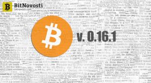 Состоялся релиз новой версии клиента Bitcoin Core 0.16.1