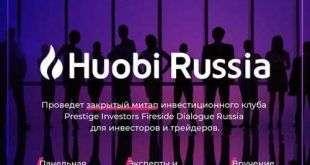 Криптобиржа Huobi проведет в Москве встречу для трейдеров и инвесторов