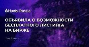 Huobi Russia объявила о возможности бесплатного листинга на бирже