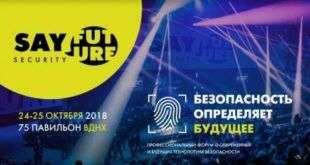 Бизнес-форум «SayFuture: Security» – новый формат бизнес-мероприятий в Москве