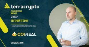 В июле в Москве состоится глобальный майнинговый форум Terracrypto