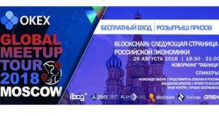 В Москве состоится митап OKEx в рамках Global Meetup Tour 2018