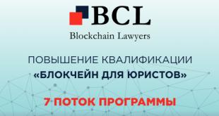 BCL открывает набор в новую группу слушателей курса по правовым аспектам блокчейн-технологий и криптовалют