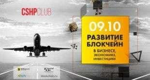 В Москве обсудят будущее блокчейн-индустрии после хайпа