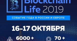В Москве состоится крупнейший форум по блокчейну и криптовалютам Blockchain Life 2019