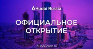 В России открылся филиал крупнейшей криптобиржи Huobi