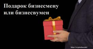 Что подарить бизнесмену или бизнесвумен