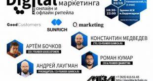В Москве обсудят применение блокчейна в ритейле