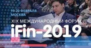 В Москве состоится международный финтех-форум