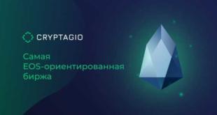 Криптобиржа Cryptagio как самая EOS-ориентированная платформа