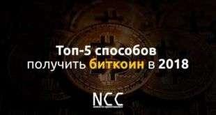 Топ-5 способов получить биткоин в 2018