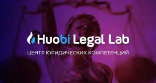 Huobi запускает в России правовую лабораторию для цифровых проектов