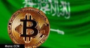 Саудовская Аравия против торговли криптовалютой