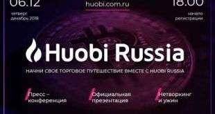 Huobi проведет торжественное мероприятие в связи с открытием криптобиржи в России