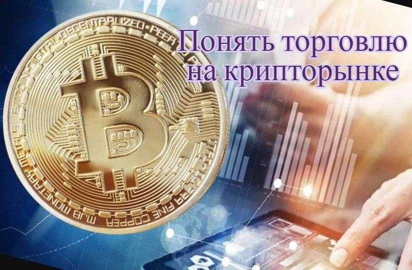 Понять торговлю на крипторынке